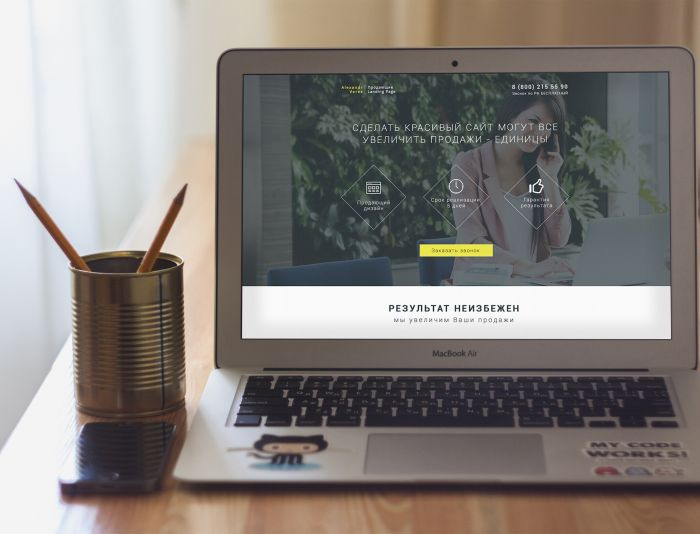 Landing page для Веб-студия Верес Александра - дизайнер designgraphic