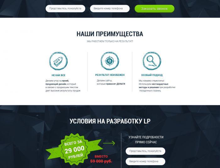 Landing page для Веб-студия Верес Александра - дизайнер Martisha