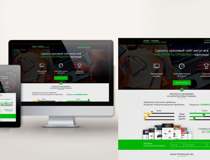 Landing page для Веб-студия Верес Александра - дизайнер Ninpo