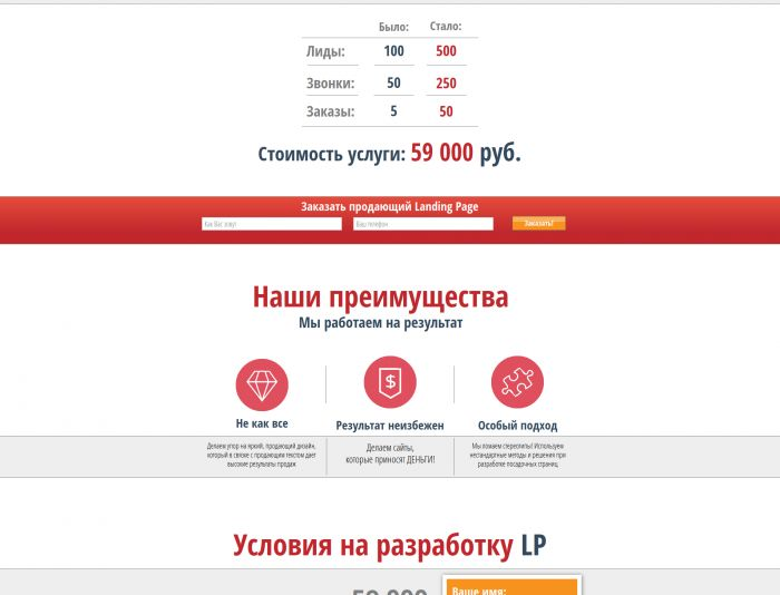 Landing page для Веб-студия Верес Александра - дизайнер hellcore