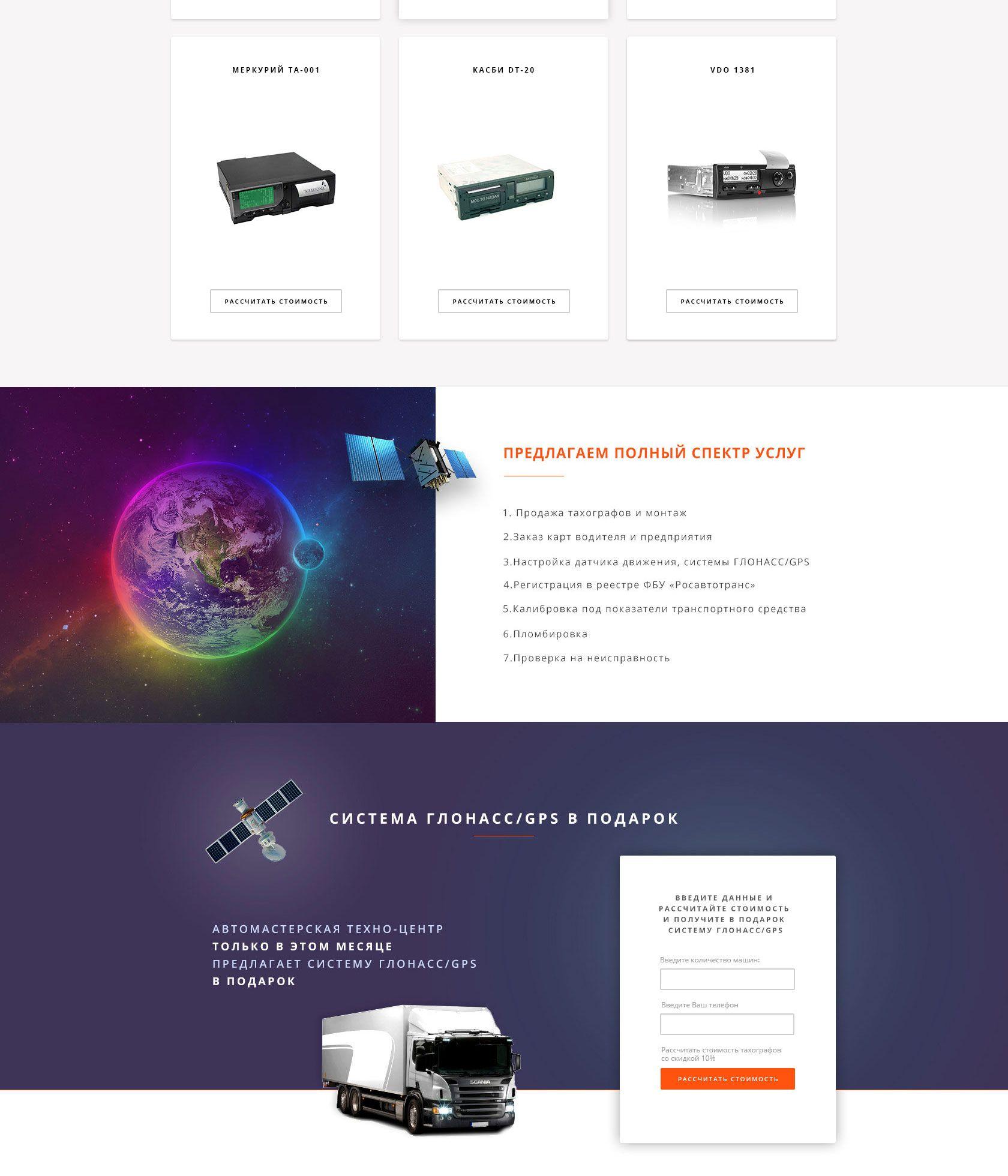 Landing page для Дизайн Landing page для сайта Тахографов - дизайнер anatol