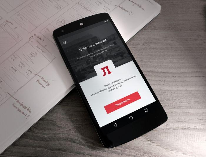 Дизайн мобильного приложения для Android и iOS  - дизайнер mello_art