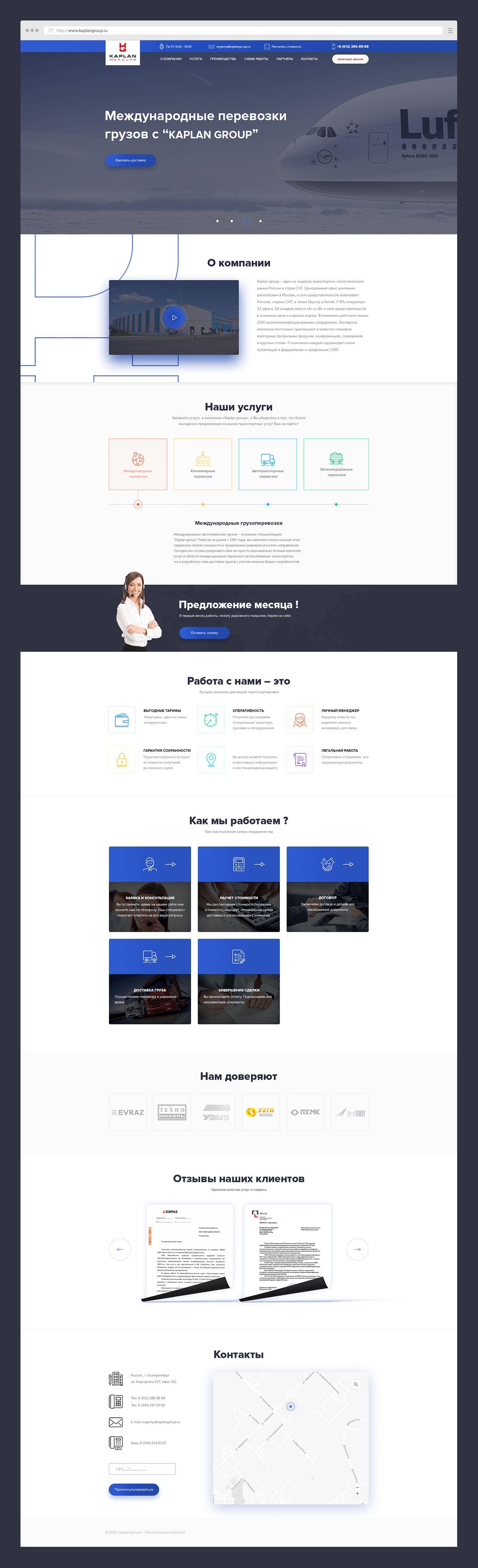 Landing page для kaplangroup.ru - дизайнер Andrew8792