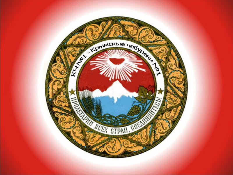 Лого и фирменный стиль для КЧ №1-Крымскые чебуреки №1 - дизайнер STALKER3905