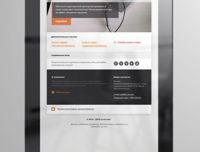 Макет e-mail уведомлений - дизайнер mello_art