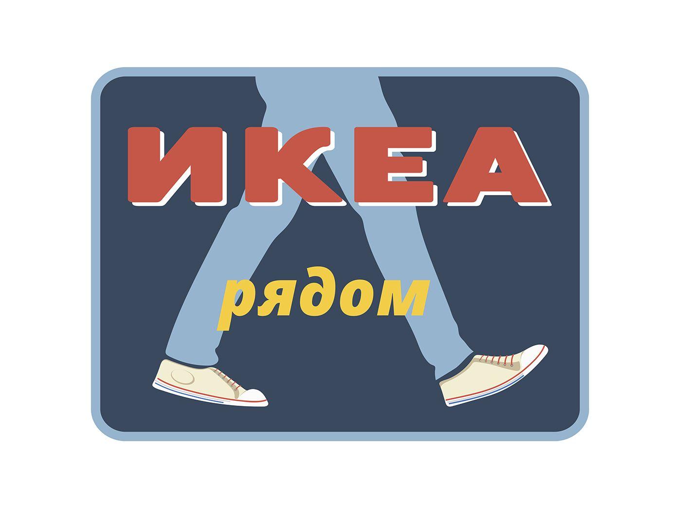 Логотип для ИКЕА РЯДОМ - дизайнер yurilabas