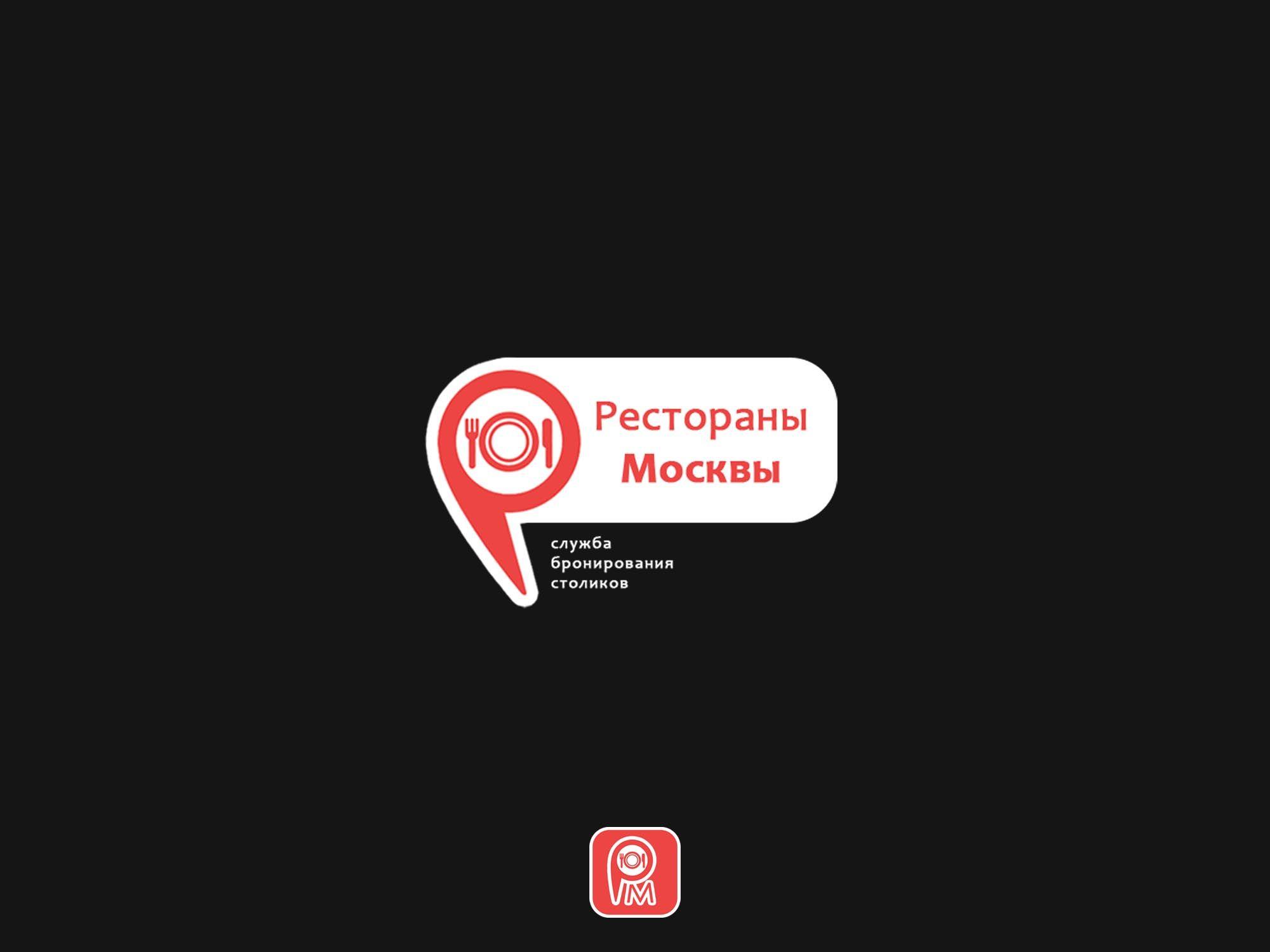 Логотип для Рестораны Москвы - дизайнер in_creating