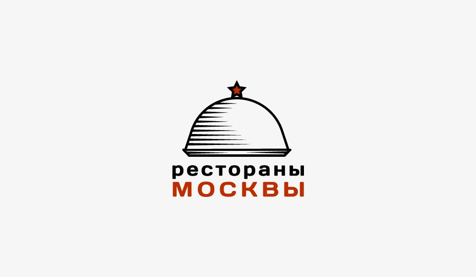 Логотип для Рестораны Москвы - дизайнер BorushkovV
