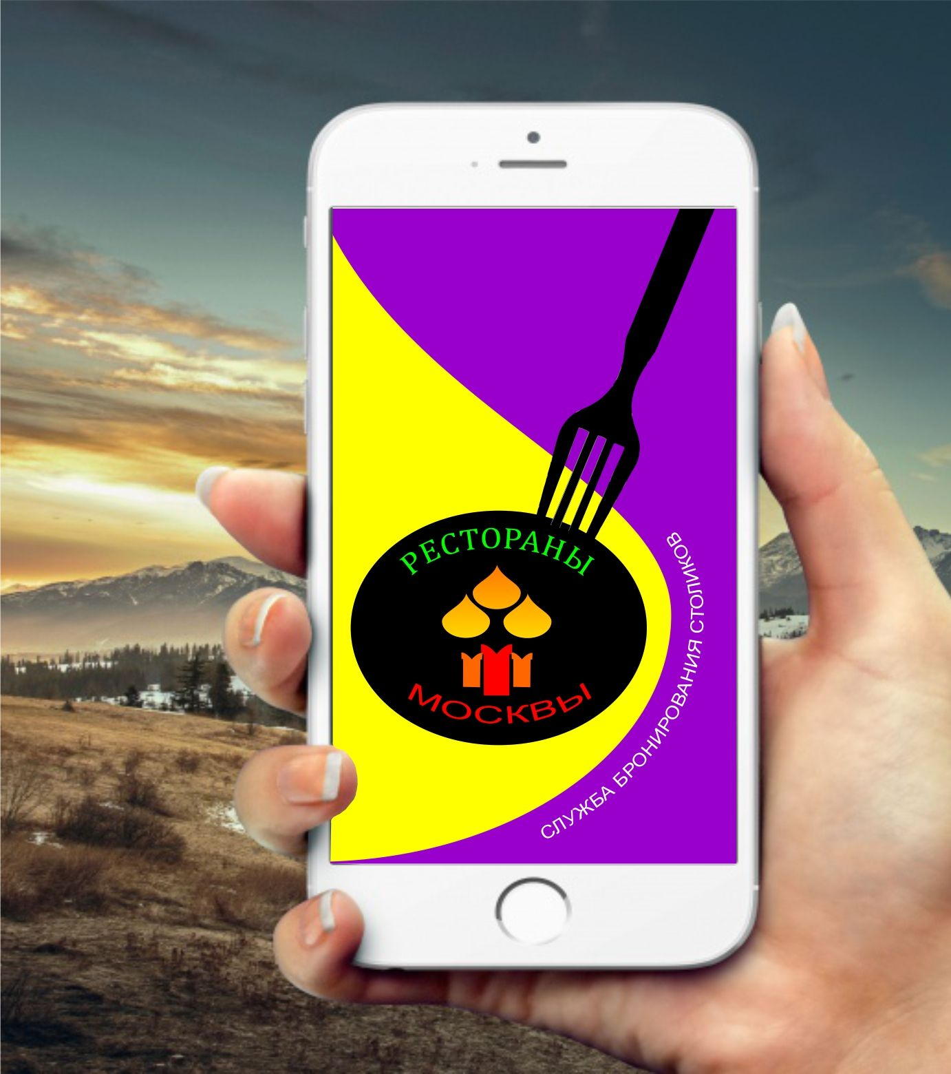 Логотип для Рестораны Москвы - дизайнер YUNGERTI
