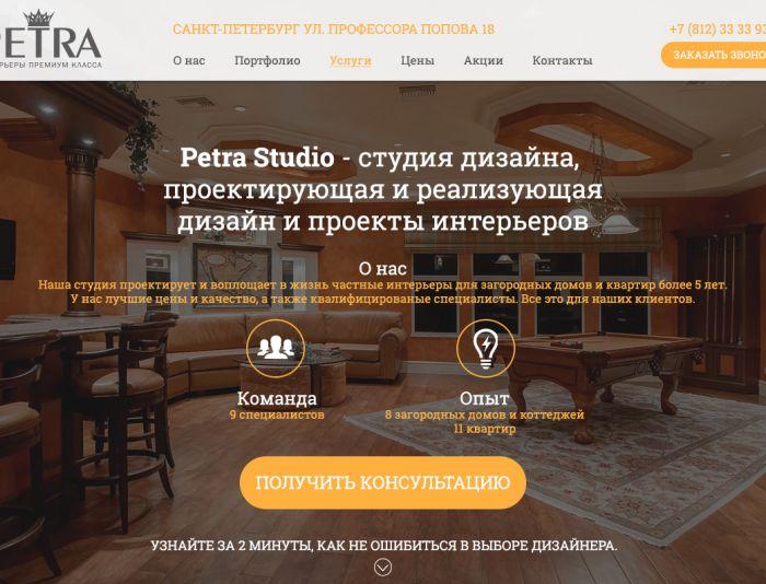 Веб-сайт для Petrastudio.ru ( сайта нет )  - дизайнер trshnvsk