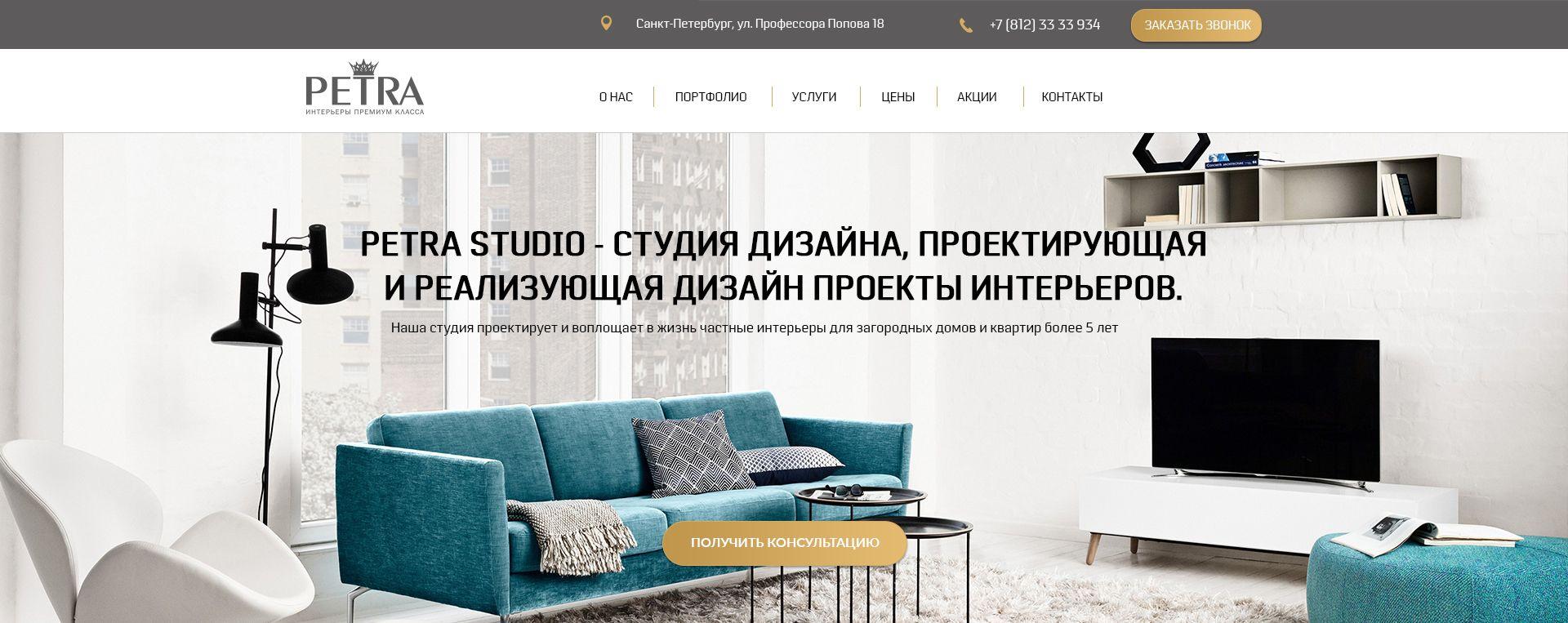 Веб-сайт для Petrastudio.ru ( сайта нет )  - дизайнер daryaqwer