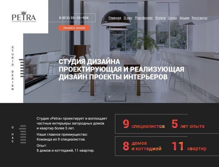 Веб-сайт для Petrastudio.ru ( сайта нет )  - дизайнер versalio108