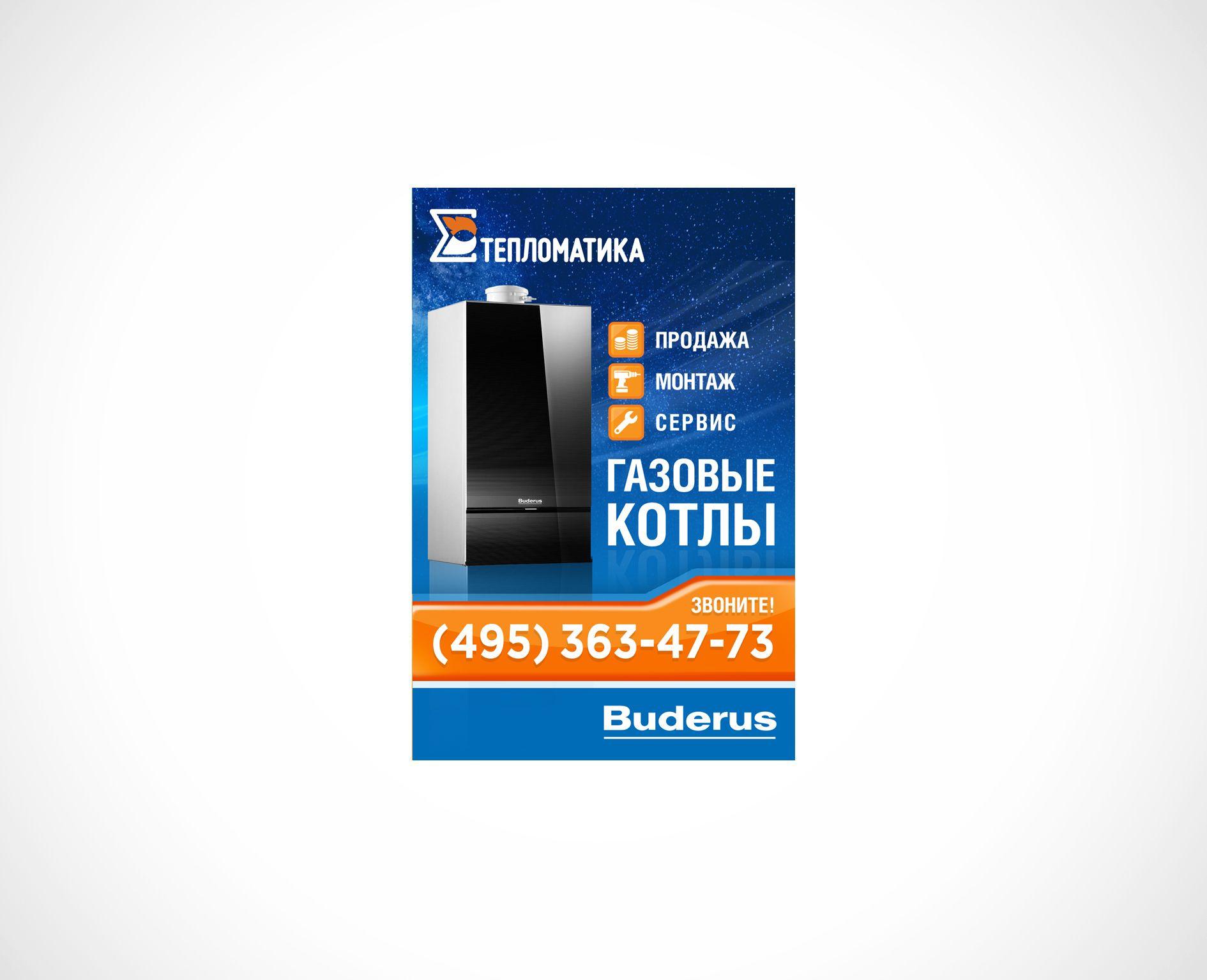 Баннер для рекламной компании в Яндексе - дизайнер sexposs