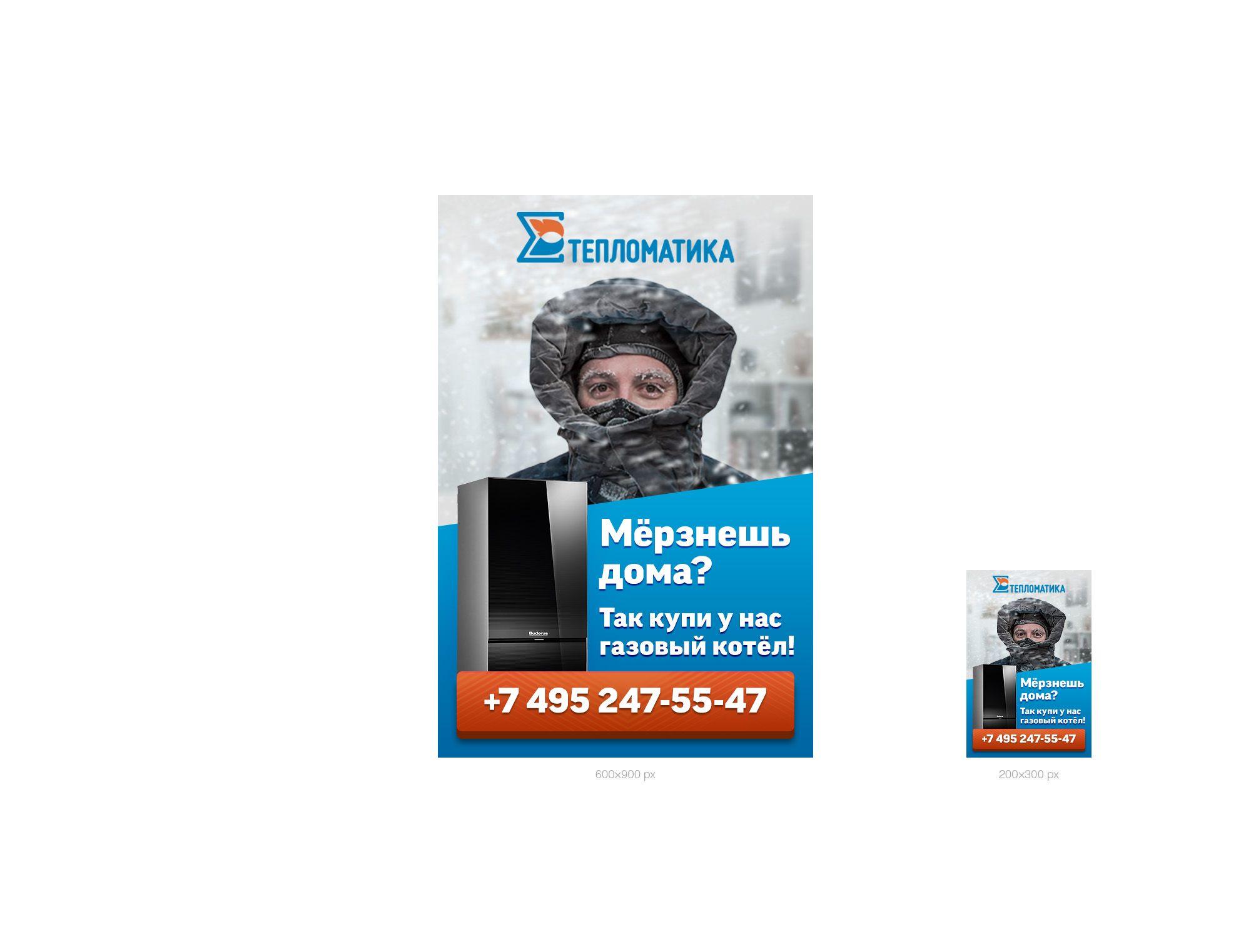 Баннер для рекламной компании в Яндексе - дизайнер chumarkov