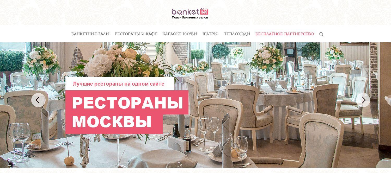 Landing page для Banket365.ru - дизайнер Malica