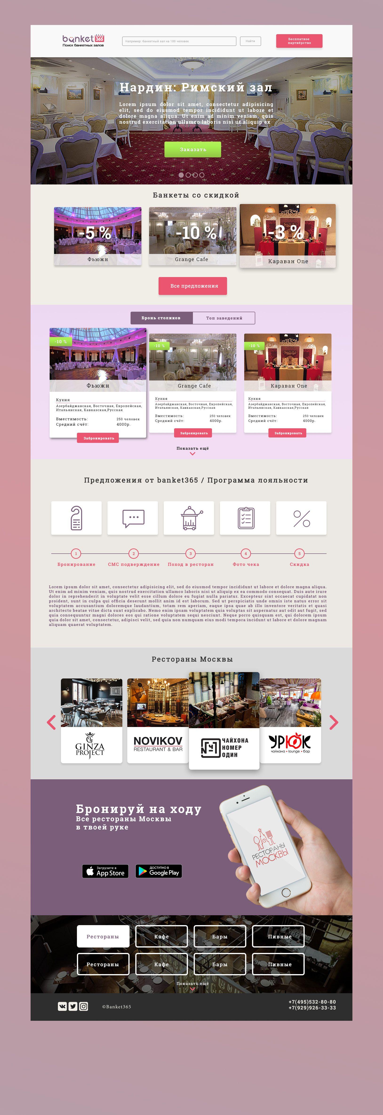 Landing page для Banket365.ru - дизайнер Bizar