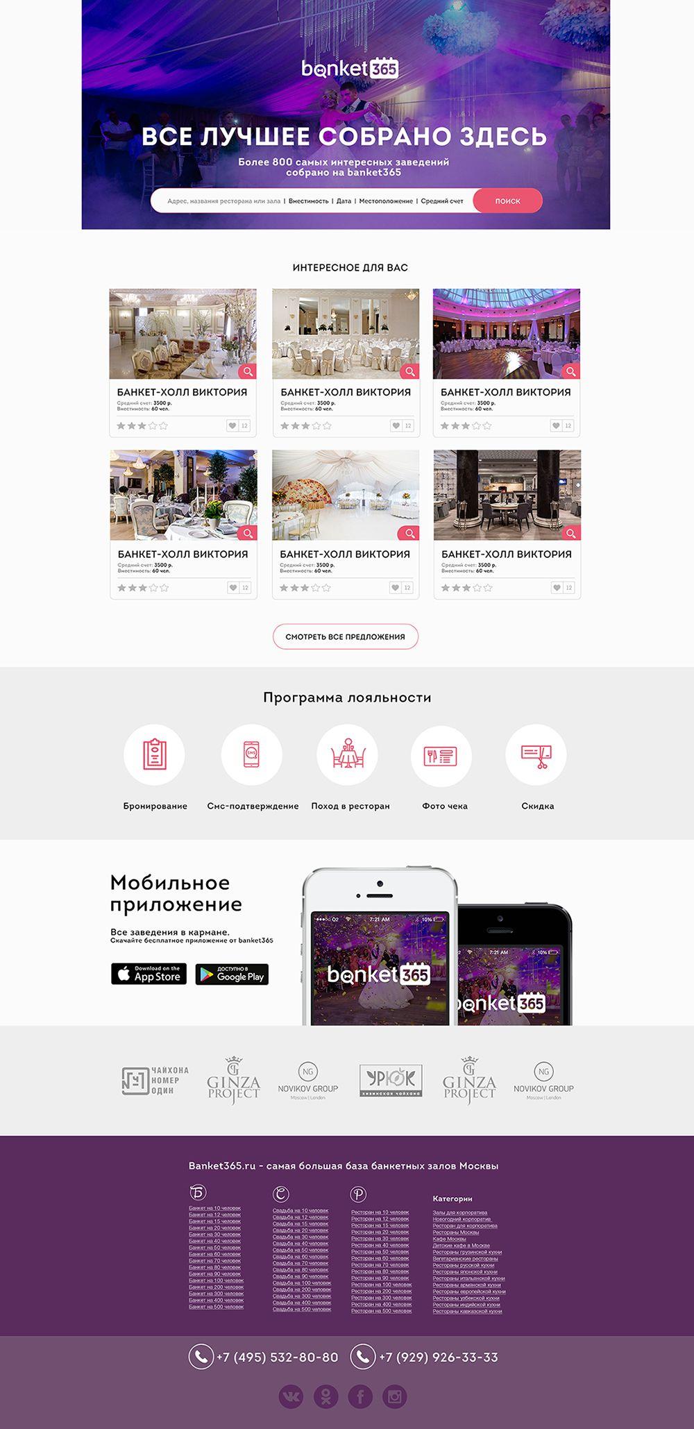Landing page для Banket365.ru - дизайнер julia88