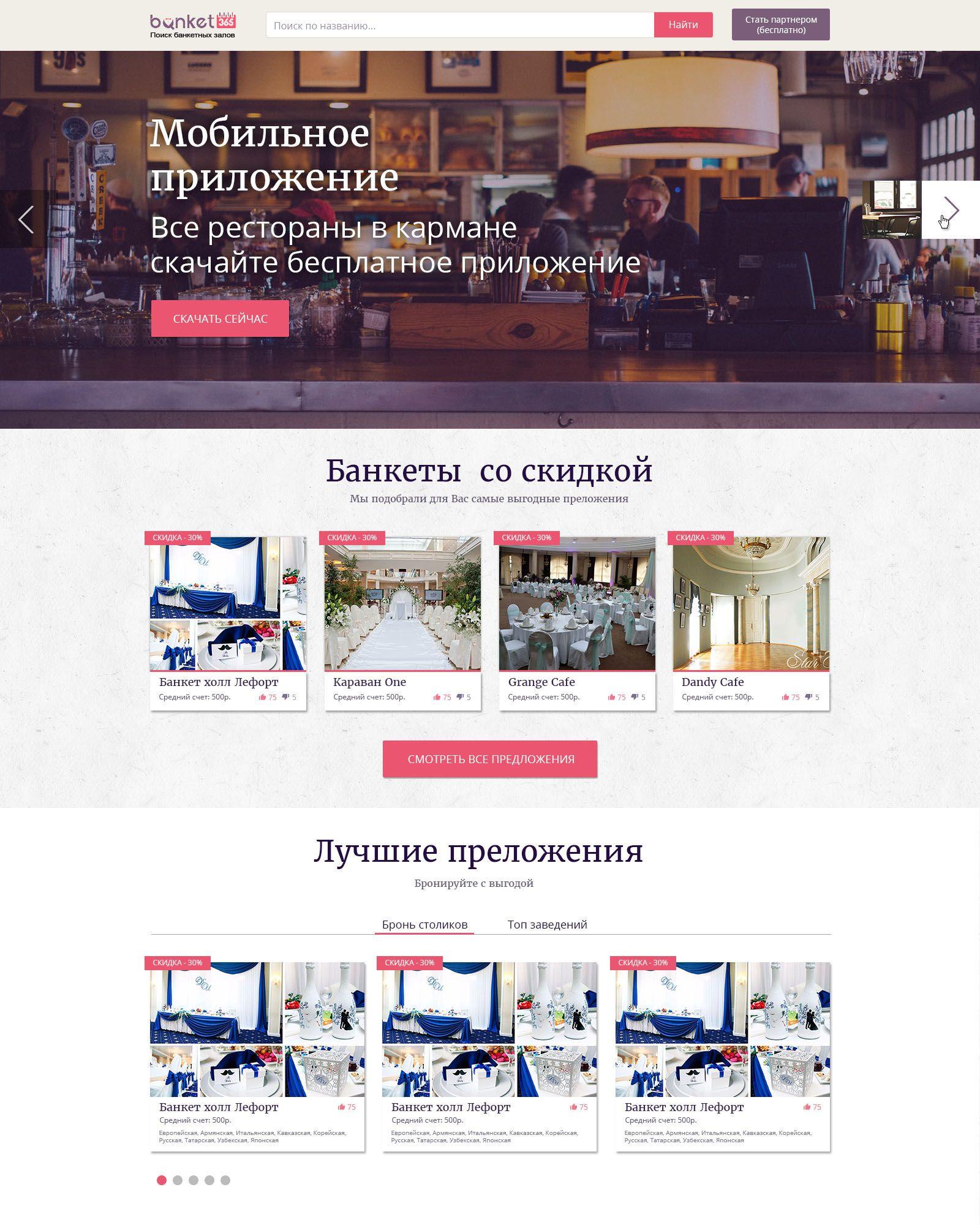 Landing page для Banket365.ru - дизайнер ITdepartment