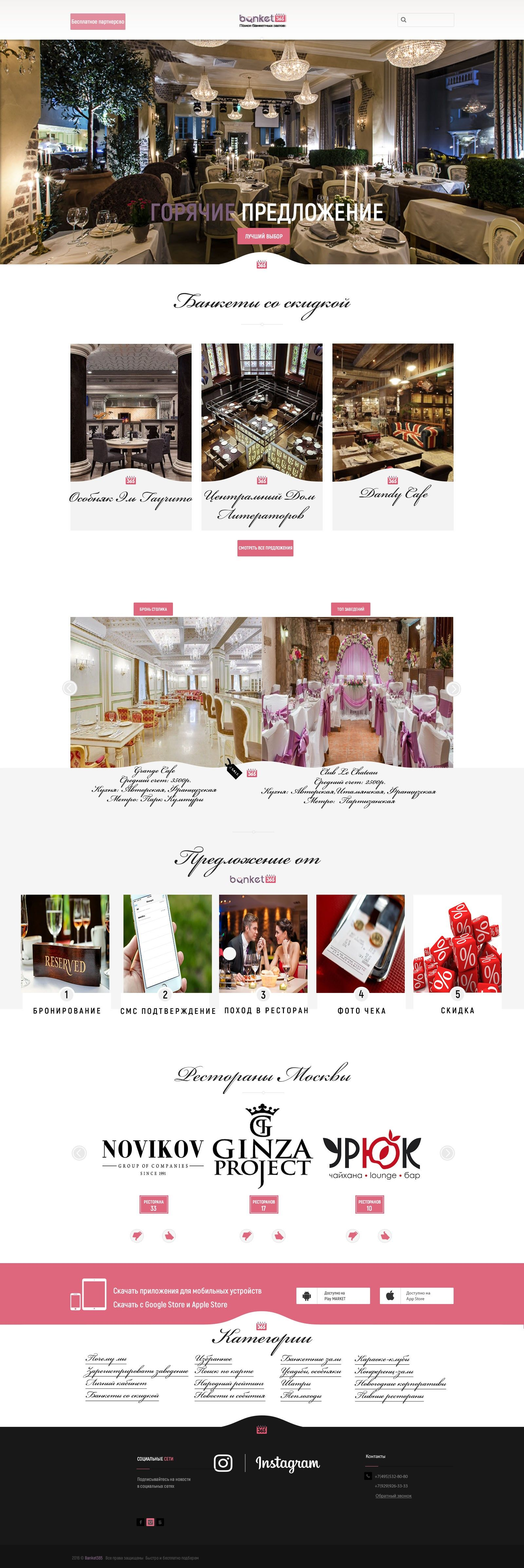 Landing page для Banket365.ru - дизайнер acorp56
