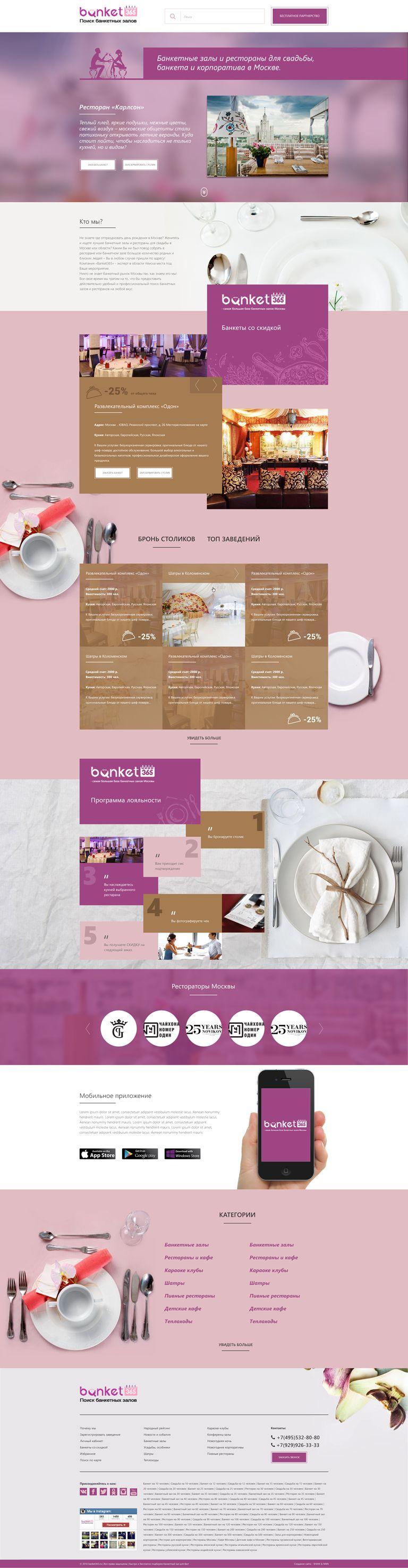 Landing page для Banket365.ru - дизайнер Pashentseva_AS