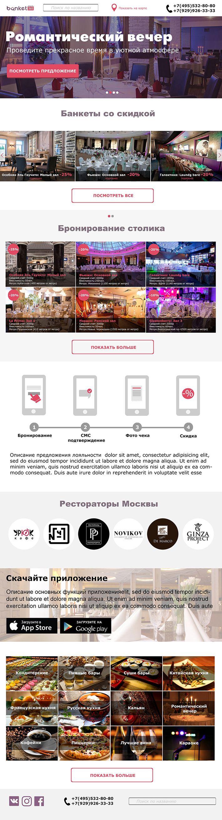 Landing page для Banket365.ru - дизайнер Ekorre