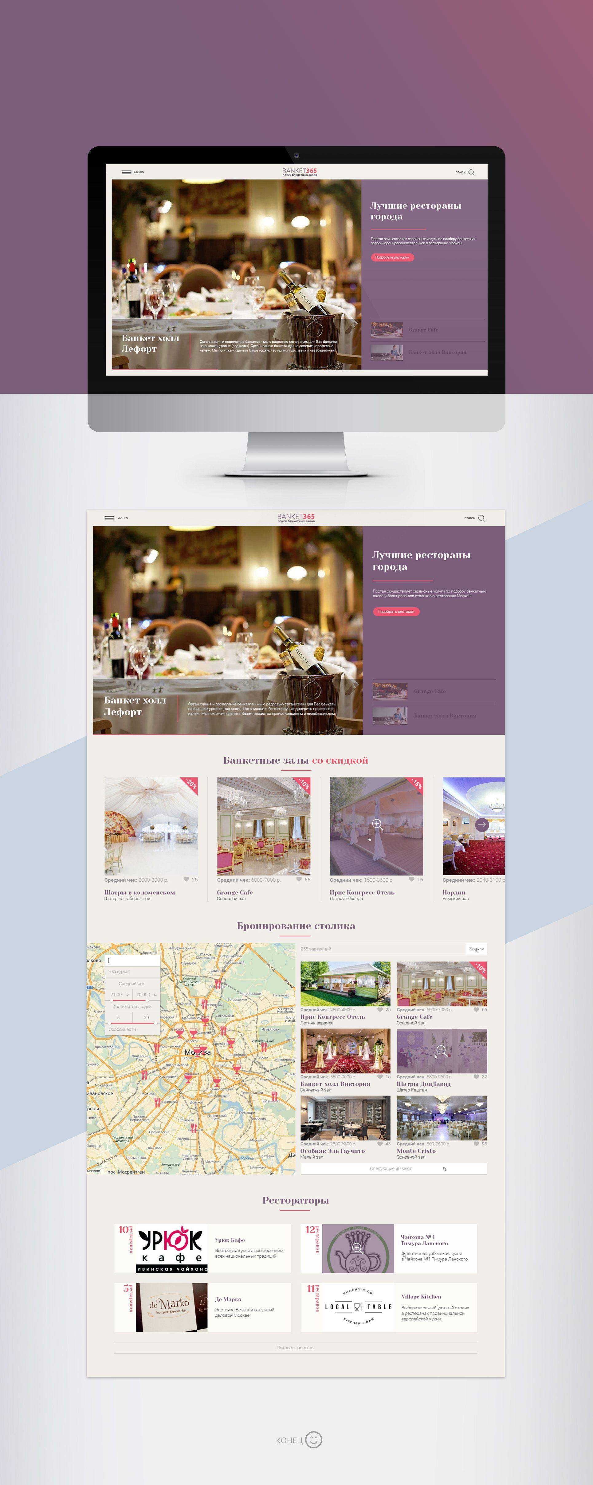 Landing page для Banket365.ru - дизайнер Chomp