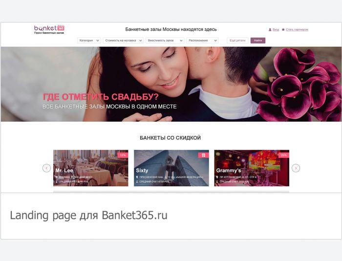 Landing page для Banket365.ru - дизайнер maximstinson