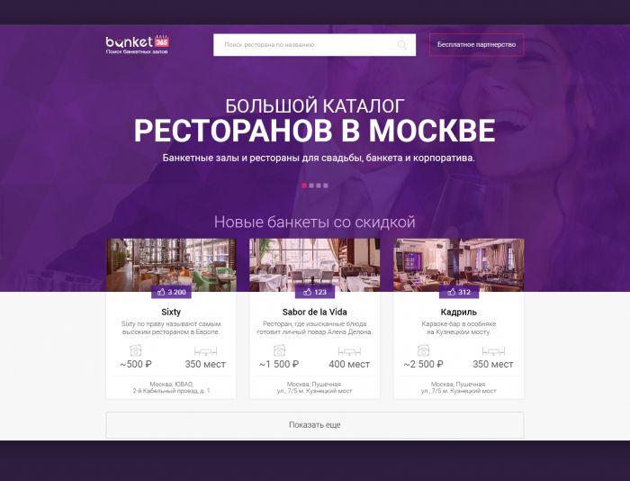 Landing page для Banket365.ru - дизайнер BeatNate