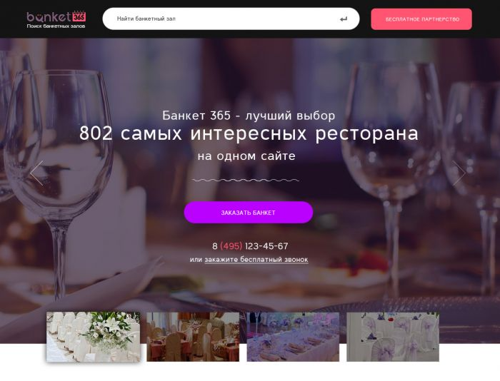 Landing page для Banket365.ru - дизайнер Froken-Smilla