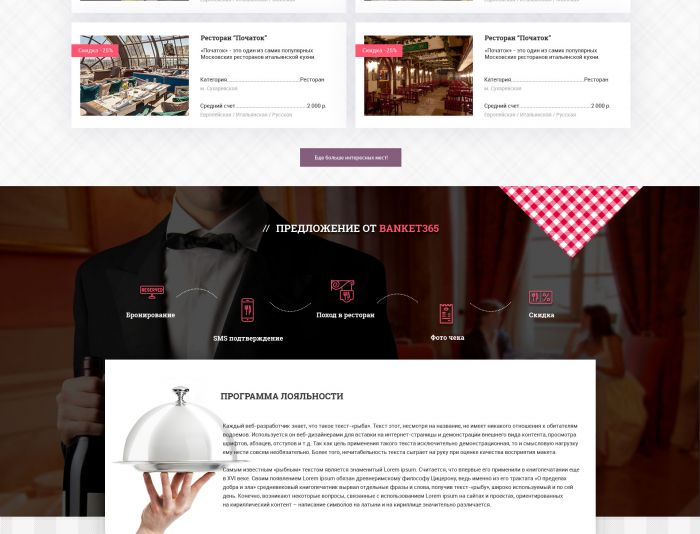 Landing page для Banket365.ru - дизайнер Marinna51