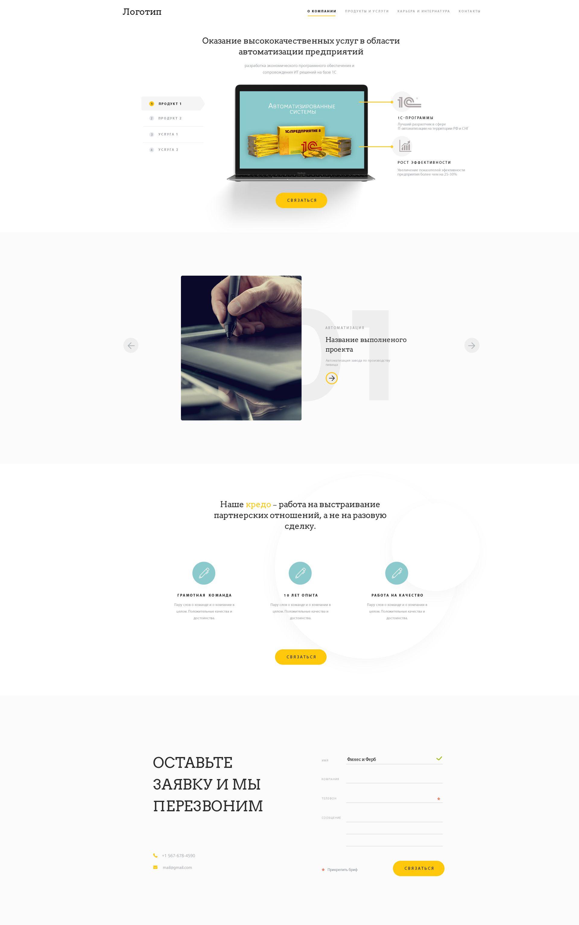 Веб-сайт для Модерн Интеллидженс Системс - дизайнер zhituha