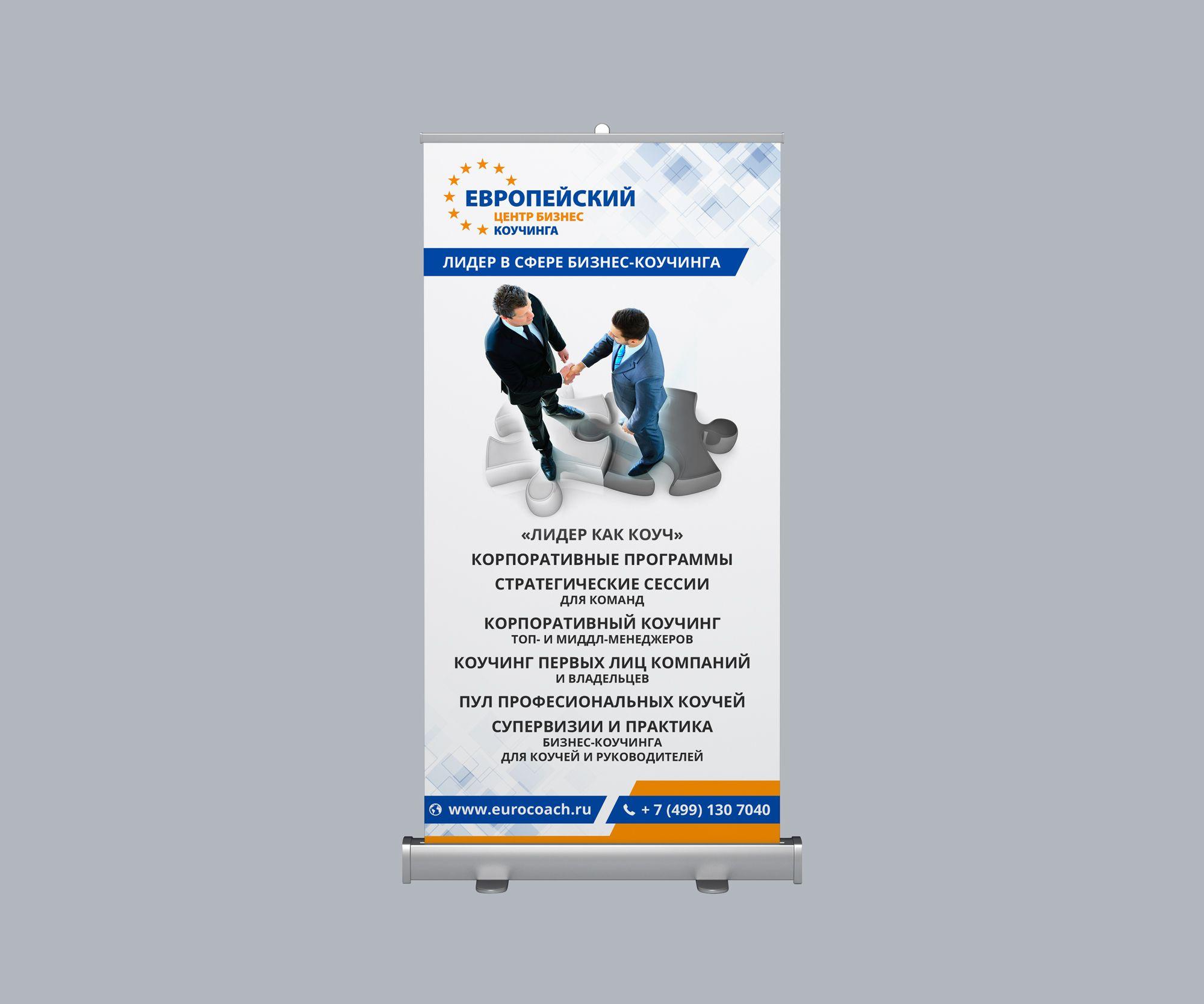 Баннер для Консалтинговой компании - дизайнер Ninpo