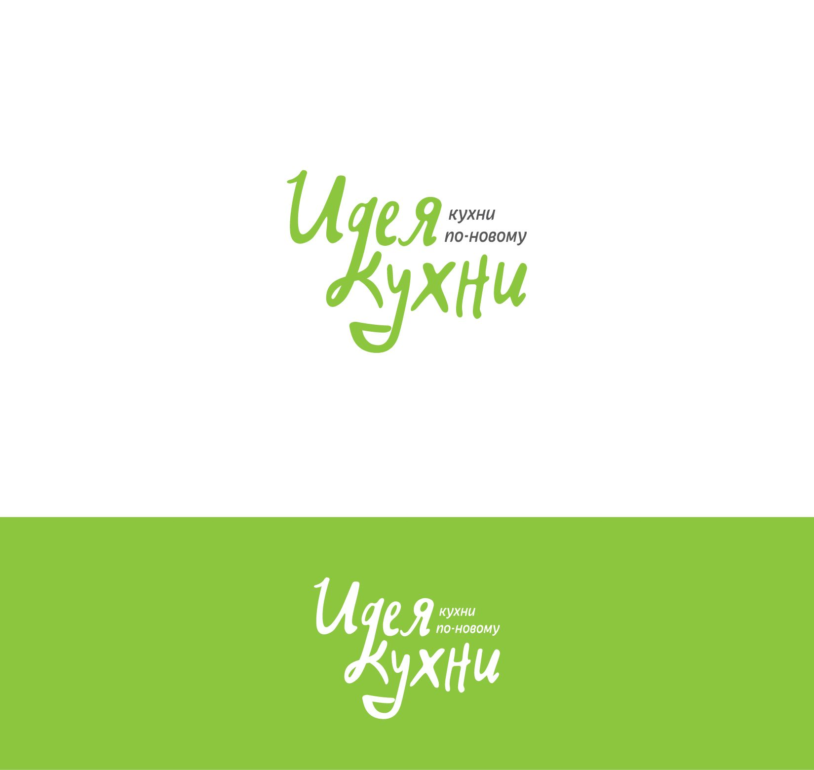 Логотип для Идея кухни - дизайнер andyul