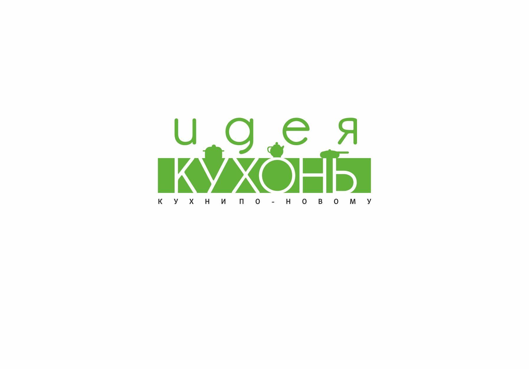Логотип для Идея кухни - дизайнер pashashama
