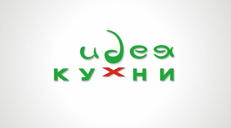 Логотип для Идея кухни - дизайнер arsa