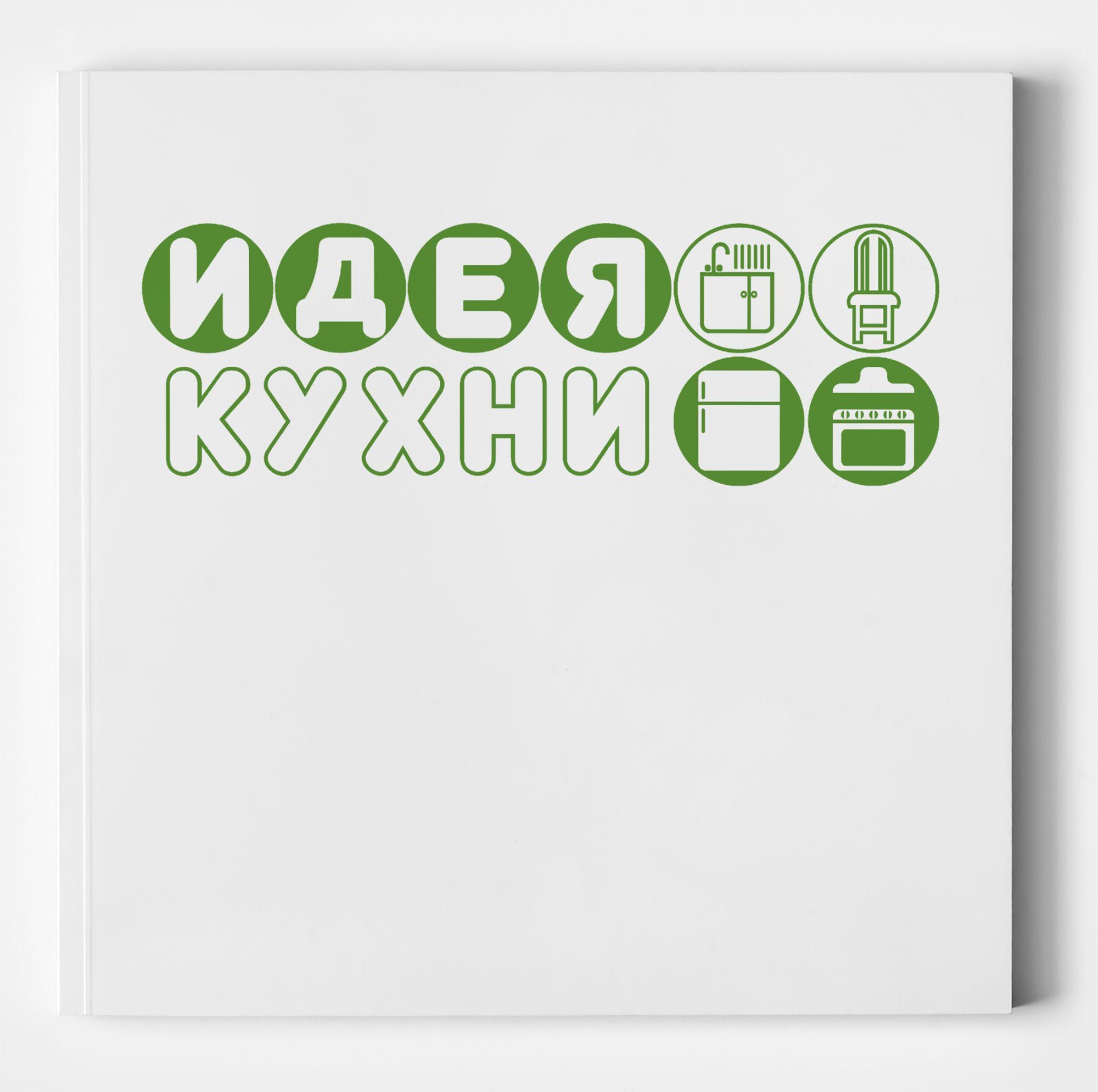 Логотип для Идея кухни - дизайнер otkrillvalka