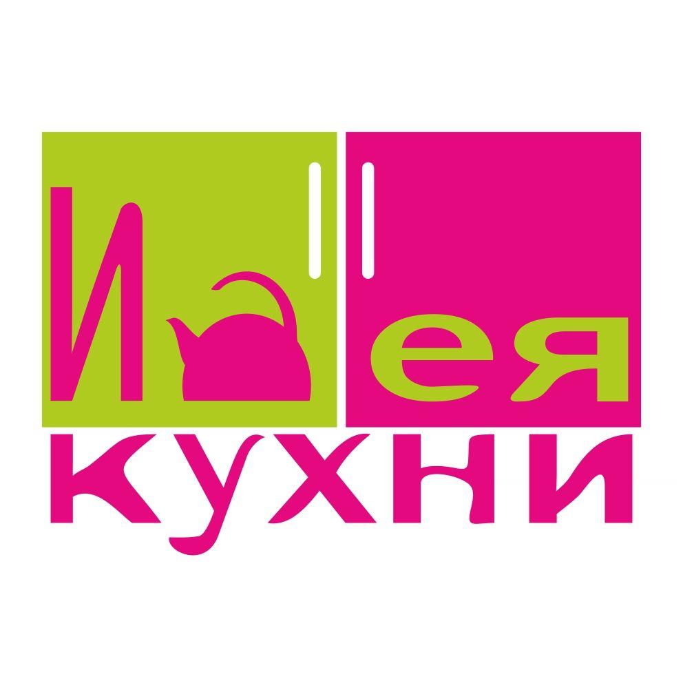 Логотип для Идея кухни - дизайнер Nastasia1410