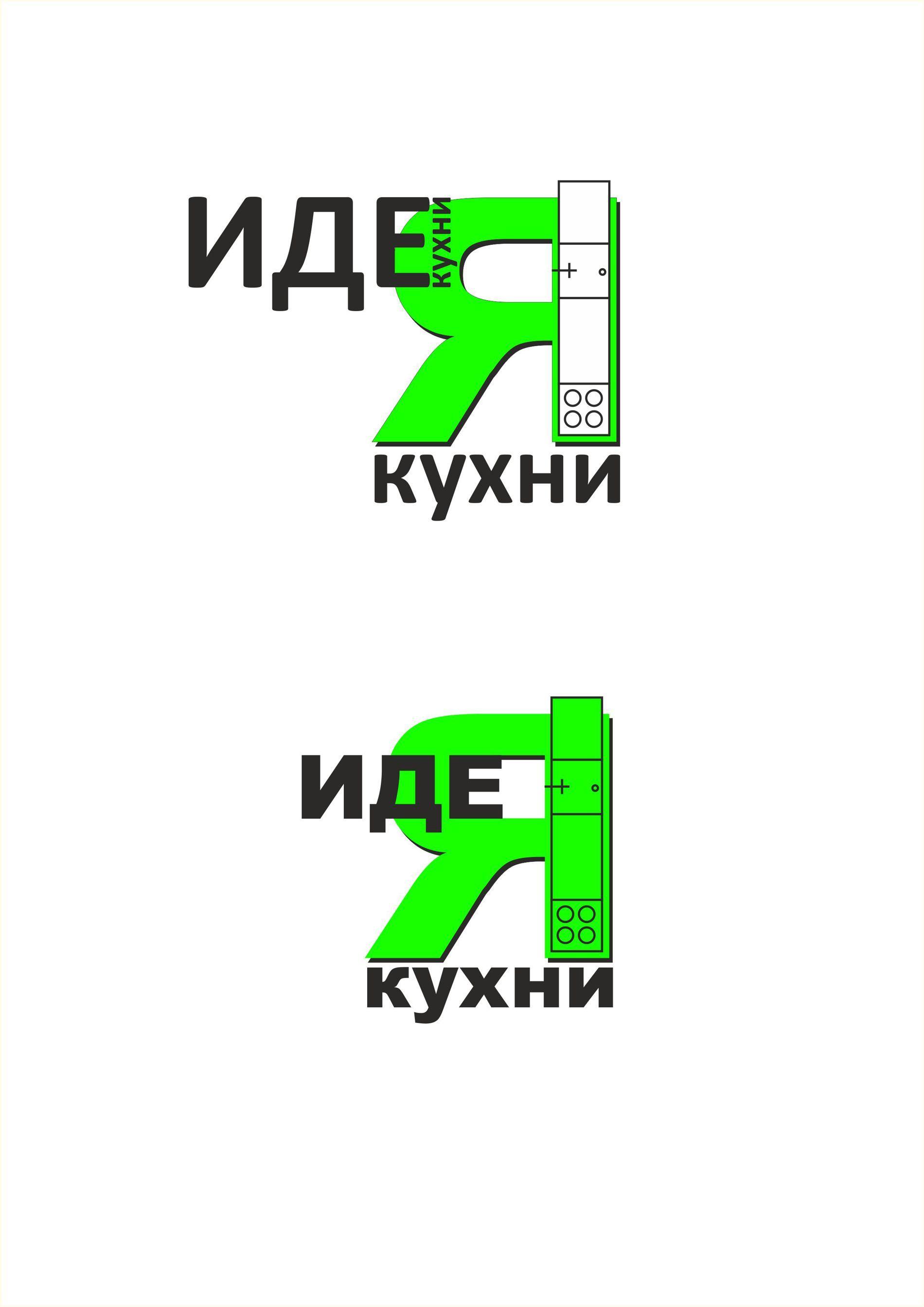 Логотип для Идея кухни - дизайнер Alta80