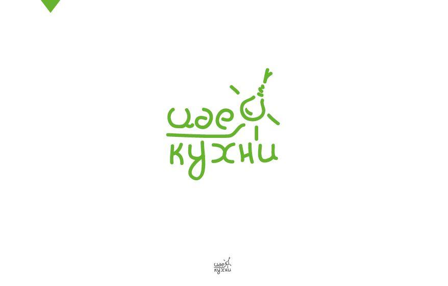 Логотип для Идея кухни - дизайнер GVV