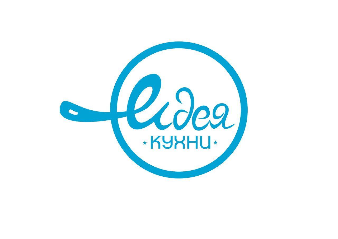Логотип для Идея кухни - дизайнер ORLYTA
