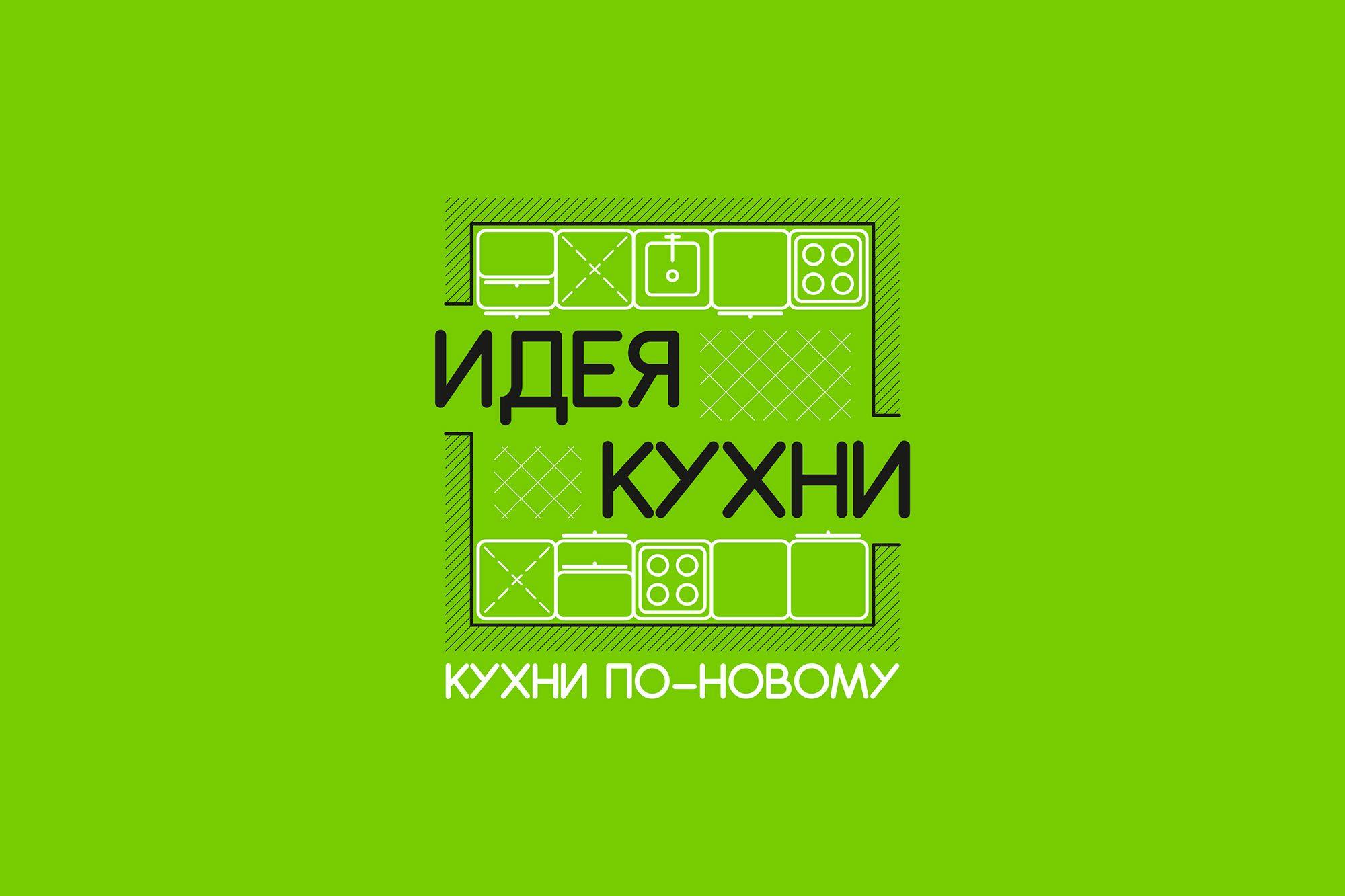 Логотип для Идея кухни - дизайнер Simply_Gleb