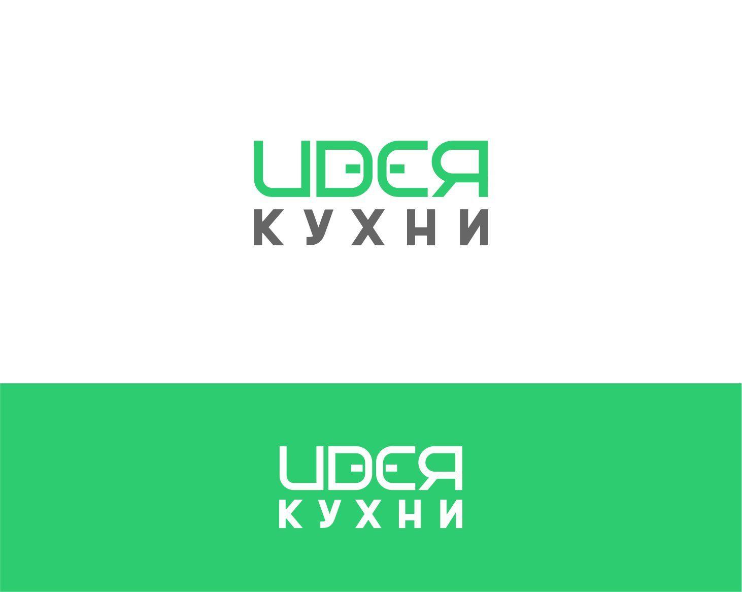 Логотип для Идея кухни - дизайнер georgian