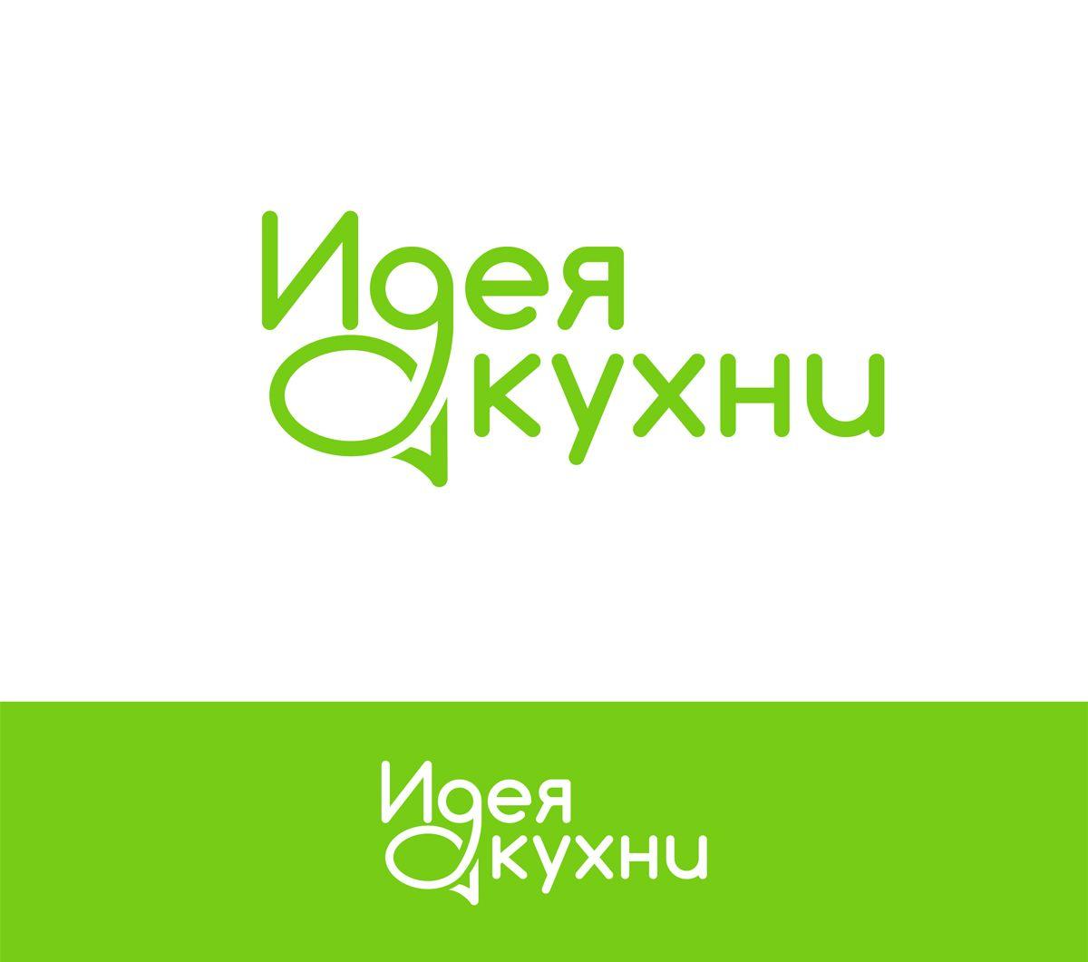 Логотип для Идея кухни - дизайнер barlit-kira