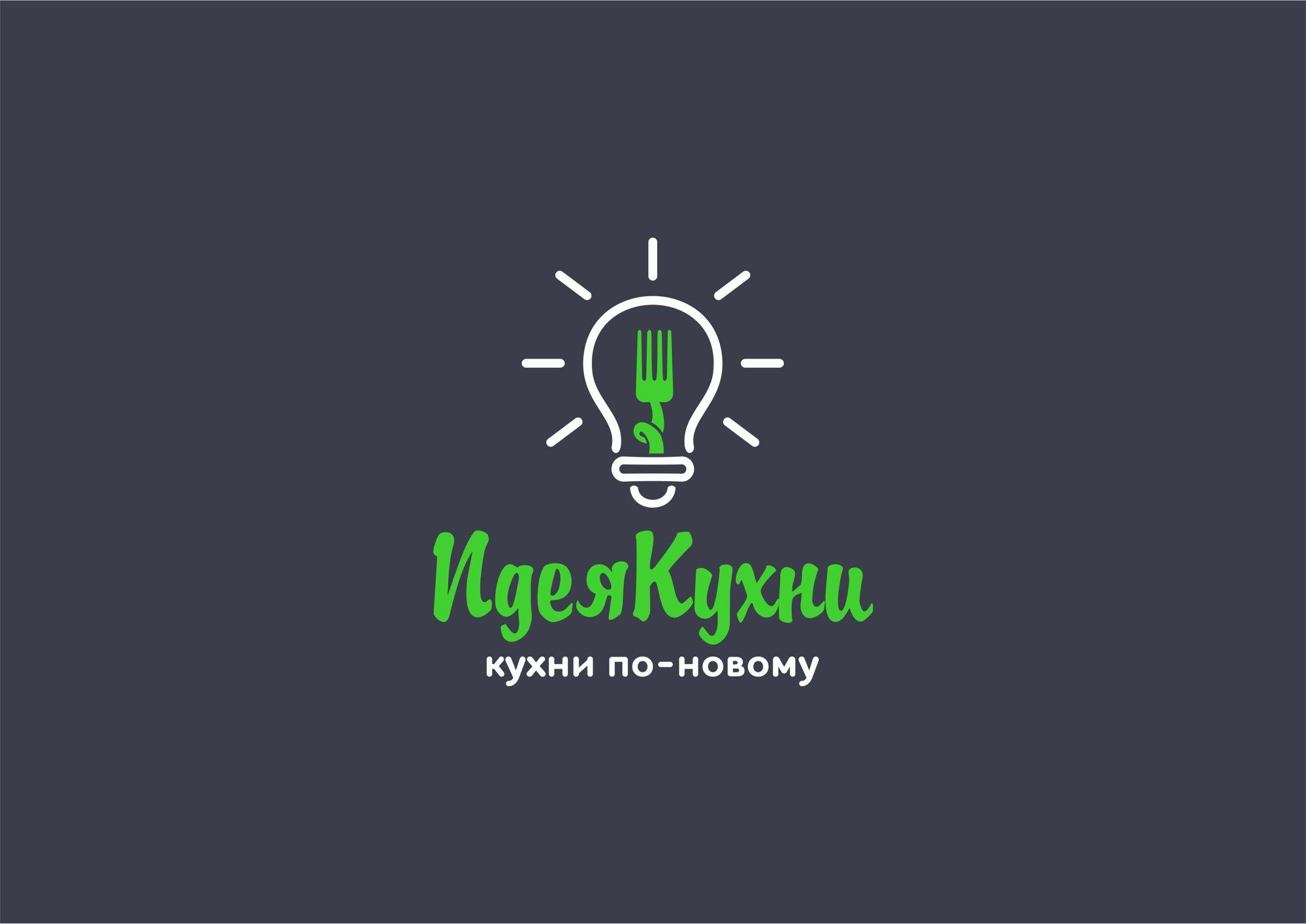 Логотип для Идея кухни - дизайнер rowan