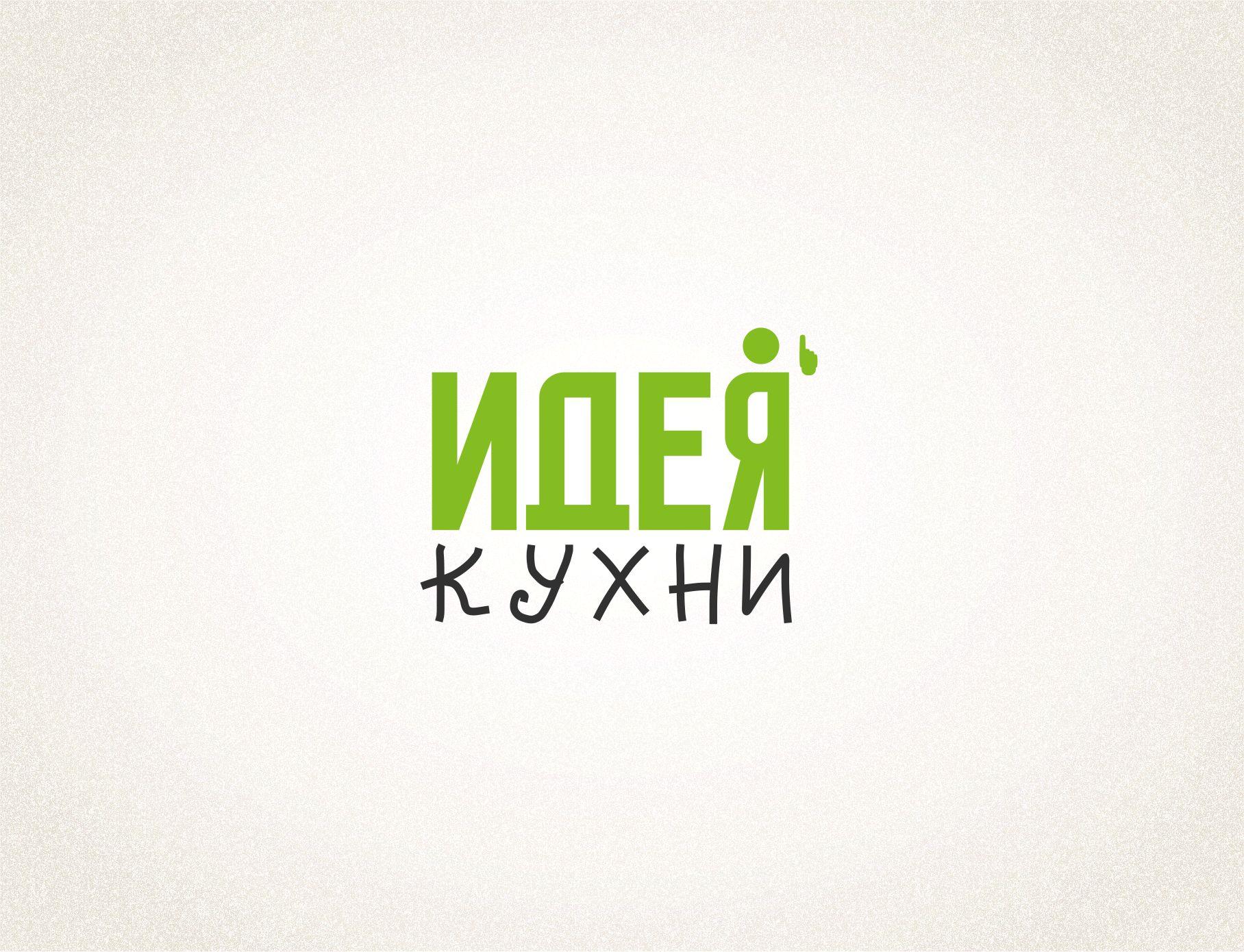 Логотип для Идея кухни - дизайнер Zheentoro