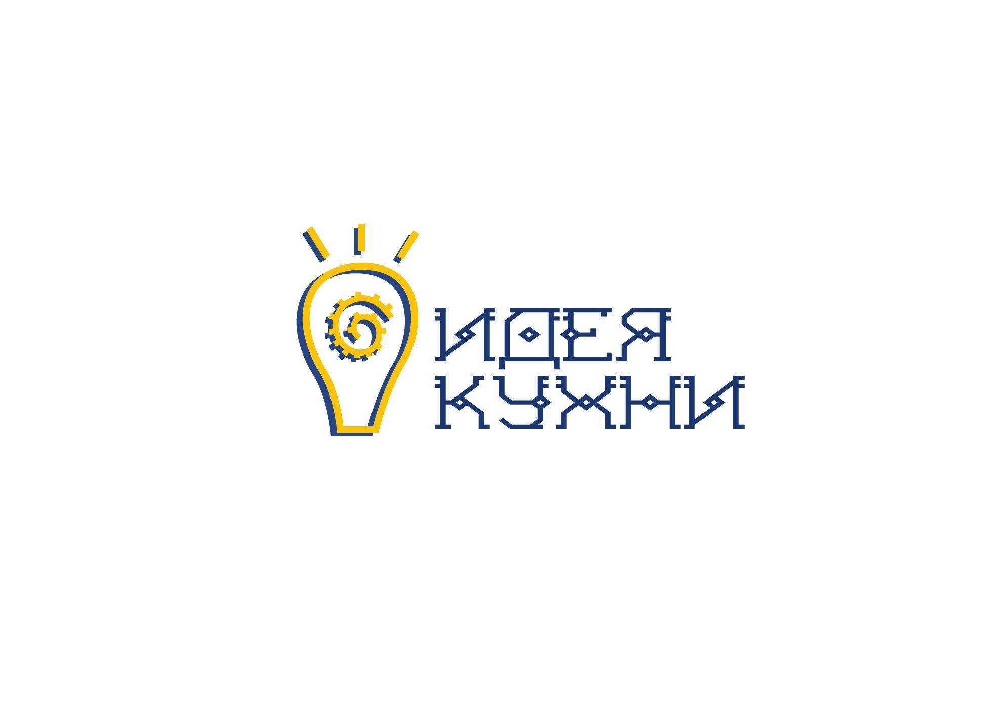 Логотип для Идея кухни - дизайнер somuch