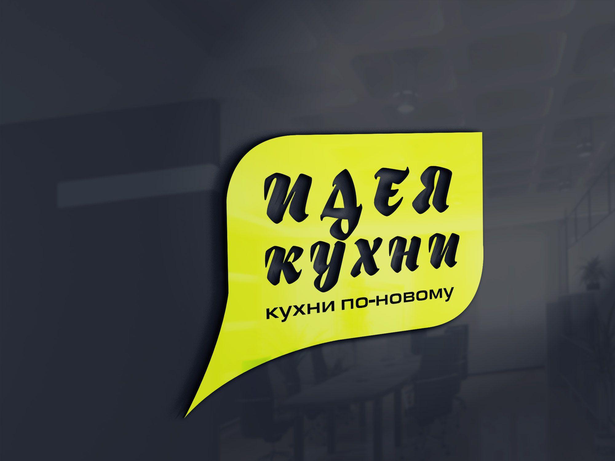 Логотип для Идея кухни - дизайнер SmolinDenis
