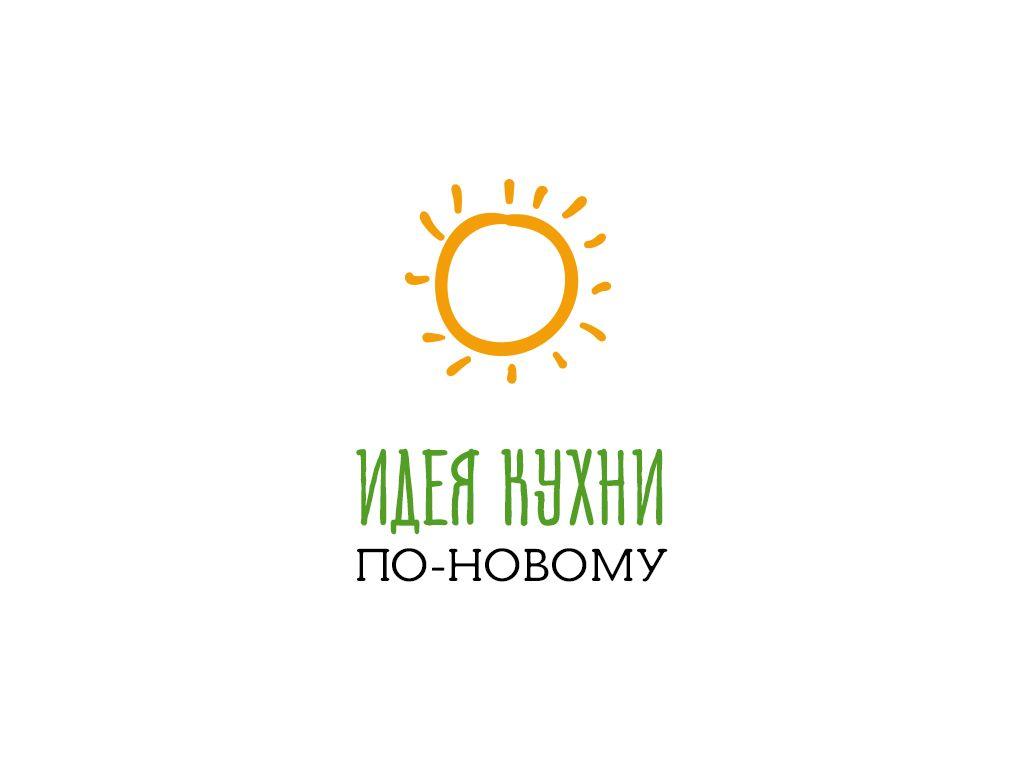 Логотип для Идея кухни - дизайнер plumb_af