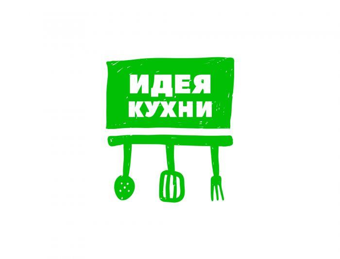 Логотип для Идея кухни - дизайнер SkopinaK