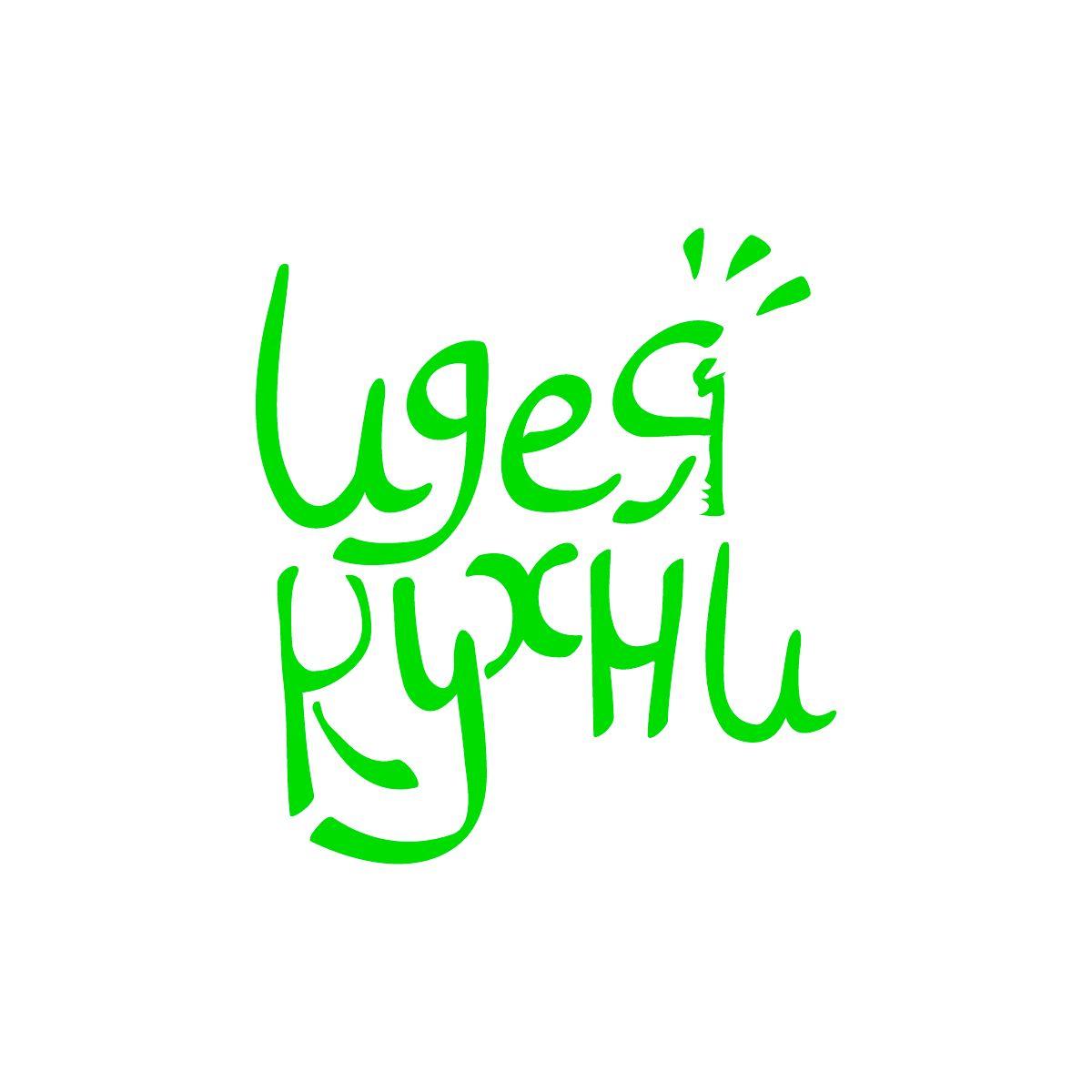 Логотип для Идея кухни - дизайнер CloudyPath